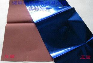 塑膠類燙金紙