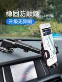 手機支架 車載手機架支架汽車用吸盤式萬能通用導航支駕支撐車內車上卡扣式