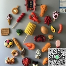 3d立體仿真食物冰箱貼創意可愛磁性貼磁鐵吸鐵石裝飾【探索者】