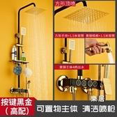 淋浴花灑套裝 恒溫家用全銅黑色浴室掛墻式混水閥淋雨噴頭JY【快速出貨】