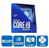 INTEL Core i9-10900F 盒裝中央處理器(LGA1200/含風扇/無顯卡)
