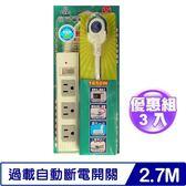 【三入裝】安全達人 S-50M9 磁附式雙用插座延長線(6座單切 2.7M