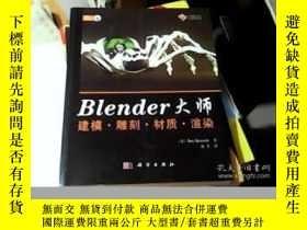 二手書博民逛書店Blender大師:建模、雕刻、材質、渲染(罕見)Y164578