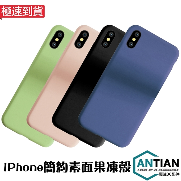 現貨 簡約素面果凍殼 iPhone X Xs Max XR 手機殼 全包邊 防摔 超薄 手機套 液態矽膠軟套 保護殼