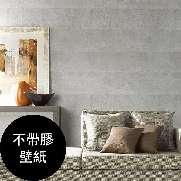工業風水泥牆 灰色牆 混凝土紋壁紙 清水模壁紙 FE-1239【不帶膠壁紙-單品5m 起訂】