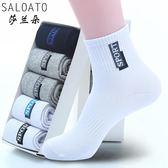 襪子男士運動中長筒襪防臭吸汗學生冬季春秋冬款加厚全棉白土