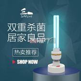 消毒燈 家用紫外線消毒燈UV燈紫外線燈紫外線殺菌燈紫外線燈管除螨臭氧燈 數碼人生igo