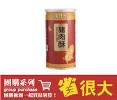 團購12罐/箱 打9折 -豬肉酥(箱)