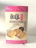 Smile99~紅藜曲奇-黑芝麻風味132公克/盒