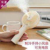 風扇 噴霧制冷手持小風扇噴水水冷加濕usb迷你隨身攜帶可充電學生宿舍空調靜音電風扇小型