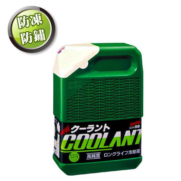 【旭益汽車百貨】 SOFT 99 防凍防繡水箱精 2L