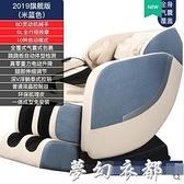 凱恩電動按摩椅家用8d全自動太空豪華艙新款小型多功能全身沙發器