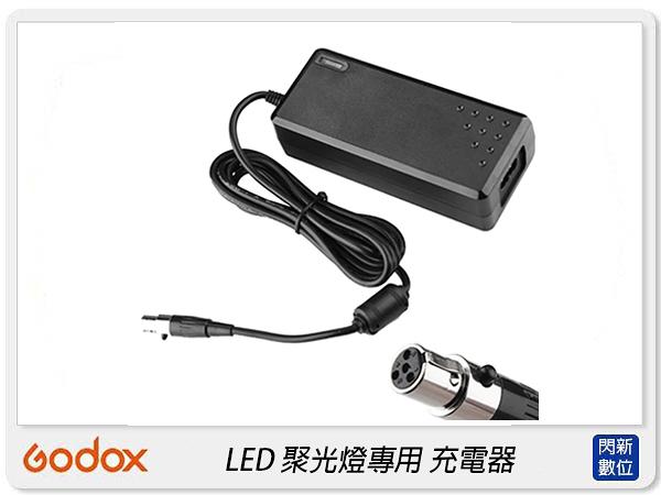 GODOX 神牛 SA-D1 LED聚光燈專用 充電器 攝影棚 適用 S30(SAD1,公司貨)
