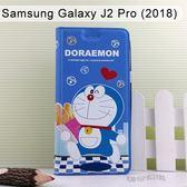 哆啦A夢皮套 [麵包] Samsung Galaxy J2 Pro (5吋) 小叮噹【正版授權】