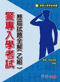 (二手書)警專入學考試─歷屆試題全解(乙組)