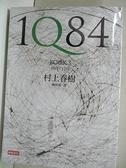 【書寶二手書T1/翻譯小說_HOV】1Q84 Book3_賴明珠, 村上春樹