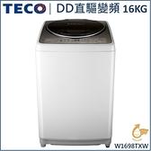 ↙0利率↙TECO東元 16Kg 金牌省水 節能標章 待機零耗電 DD變頻單槽洗衣機W1698TXW【南霸天電器百貨】
