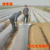 農用蓋地膜工具 手拉式覆膜機 覆膜器 鋪膜機 覆膜機 地膜覆蓋機Igo cy潮流站