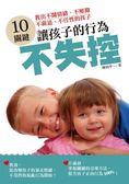 (二手書)10關鍵, 讓孩子的行為不失控:教出不鬧情緒、不壓抑、不霸道、不任性的孩..
