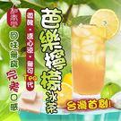 【和春堂】芭樂檸檬冰茶 300g~現貨供應