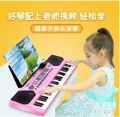 220V 俏娃寶貝兒童電子琴多功能初學者女孩玩具寶寶鋼琴61鍵  LN3443【甜心小妮童裝】