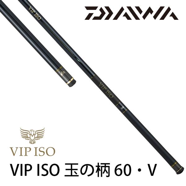 漁拓釣具 DAIWA VIP ISO TAMANOE 60・V [磯玉柄]