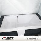 【台灣吉田】T133-150 坐式壓克力浴缸(嵌入式空缸)150x80x57cm