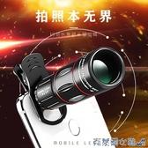 手機望遠鏡 手機望遠鏡頭高清變焦外置攝像頭演唱會神器拍照攝像夜視長焦鏡頭 快速出貨