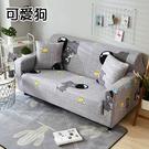 可愛狗-全包彈力簡約四季通用型沙發套 單人沙發 (90~140cm適用)