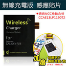 AHEAD 領導者 無線接收片 Samsung Galaxy S3 i9300 感應貼片 Qi無線充電接收片 通過NCC認證