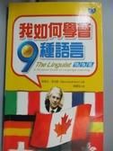 【書寶二手書T1/語言學習_IBL】我如何學會九種語言隨身書_斯蒂夫.考夫曼