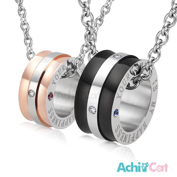 AchiCat 情侶對鍊  珠寶白鋼男女情人項鍊 幸福滾動 生日送禮推薦/單個價格C1671