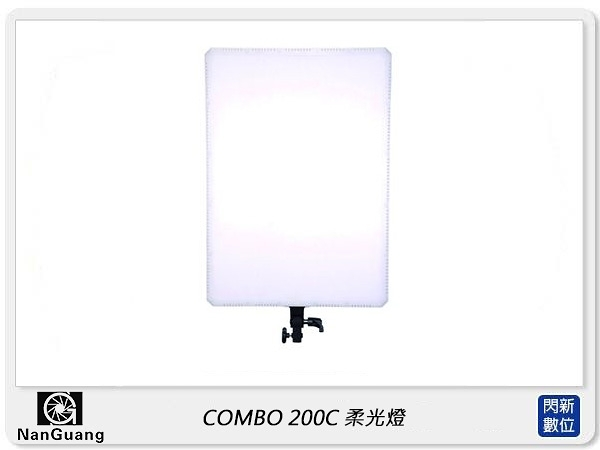 NANGUANG 南冠/南光 COMBO 200C LED 柔光燈 (同CN-T1120,公司貨) 補光燈 攝影燈