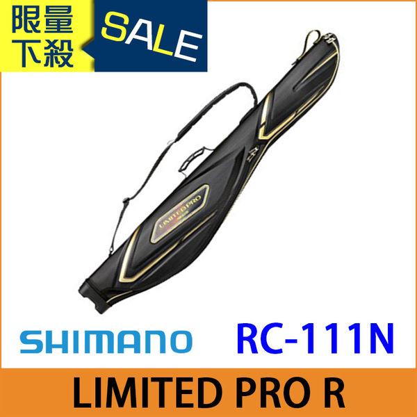 橘子釣具 SHIMANO釣竿袋 LIMITED PRO RC-111N #黑135R