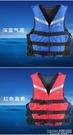 成人兒童專業游泳救生衣 漂流浮潛釣魚服 浮力背心送口哨跨帶『新佰數位屋』