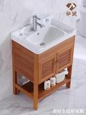 小戶型落地式洗手盆櫃組合陽台陶瓷一體支架洗臉盆衛生間洗漱盆ATF 美好生活居家館