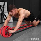 腹肌輪 健腹輪腹肌健身器男士滾輪運動器材女士家用馬甲線訓練器 QG2602【東京衣社】