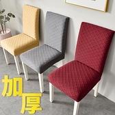 椅套 椅子套罩墊子靠背一體家用現代簡約餐椅彈力通用北歐坐椅墊凳子套