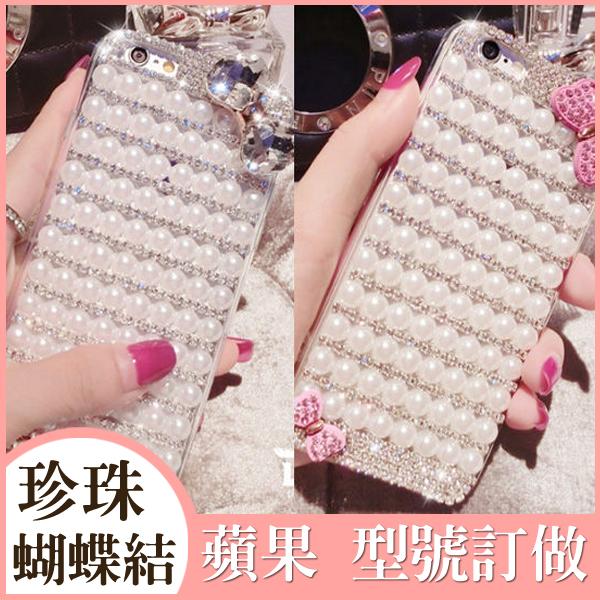 蘋果 iPhone 11 Pro Max XS MAX IX XR XS i8 Plus i7 Plus 珍珠蝴蝶結 滿鑽 水鑽殼 手機殼 訂製 DC