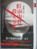 【書寶二手書T1/一般小說_HOG】假面山莊殺人事件_東野圭吾