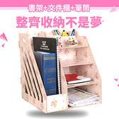 DIY文件置物架(1入) 山茶花/粉色 2款可選【小三美日】收納架