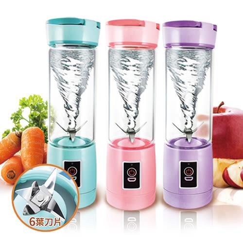 【限時下殺】升級版USB充電果汁機隨身杯(隨身果汁機/榨汁機)HJ-500