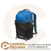 ◎相機專家◎ Lowepro 羅普 Photo Active 動力者 BP 200 AW 休旅背包 藍 L237 公司貨