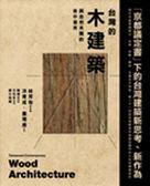 (二手書)台灣的木建築–與自然共舞的林中居所