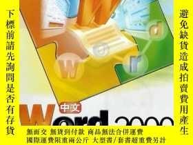 二手書博民逛書店中文Word2000罕見簡明案例教程Y23435 知寒工作室 機