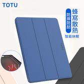 APPLE iPad 9.7吋 2017 2018 平板皮套 三折 皮套 智慧休眠 支架 簡約 散熱 平板保護套 TOTU