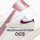Nike 休閒鞋 Blazer Low 77 VNTG 白 酒紅 復古 男鞋 女鞋 經典款 【ACS】 DA6364-102