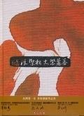 二手書博民逛書店《蕃薯緊大根緊浮(筆記書)》 R2Y ISBN:98672250