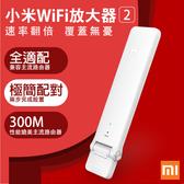 【coni shop】小米WiFi放大器2 現貨 當天出貨 300M 搭配路由器 網路增廣器 WiFi機 網路分享器