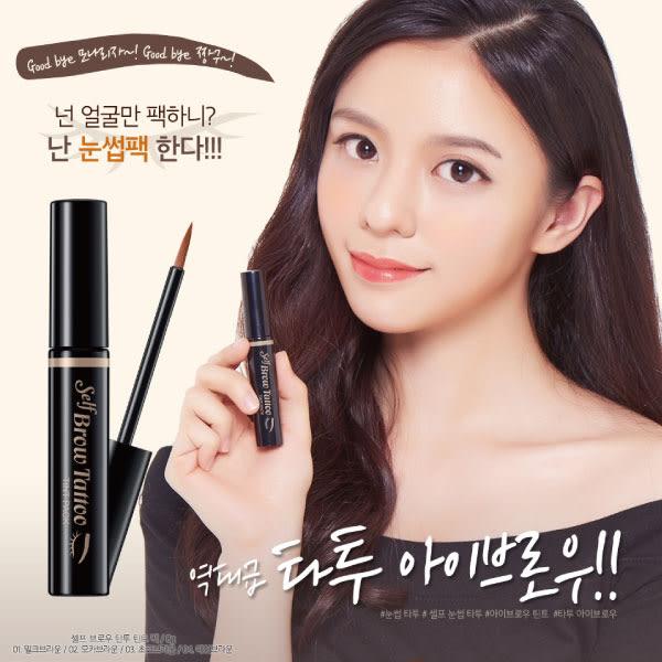 韓國 SecretKey 刺青染眉膠(可撕式) 8g 多款可選【櫻桃飾品】【22993】
